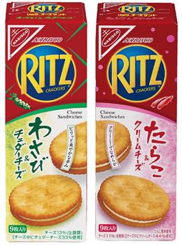 リッツチーズサンド わさび&チェダーチーズ・たらこ&クリームチーズ