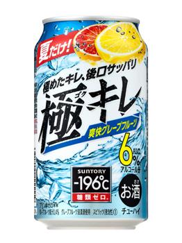 サントリー/夏季限定「-196℃ 極キレ 爽快グレープフルーツ」