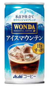 アサヒ/高級豆の香りを氷点下で閉じ込めた「ワンダ アイスマウンテン」