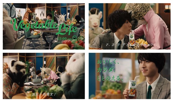 山崎賢人さんを起用した「野菜生活100」の新CM2