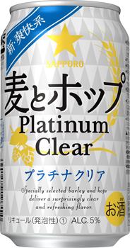 麦とホップPlatinum Clear