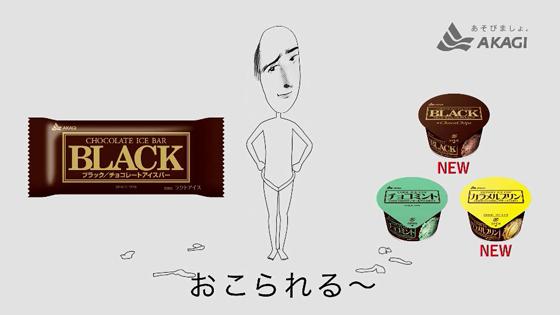 「BLACK」の第2弾CM
