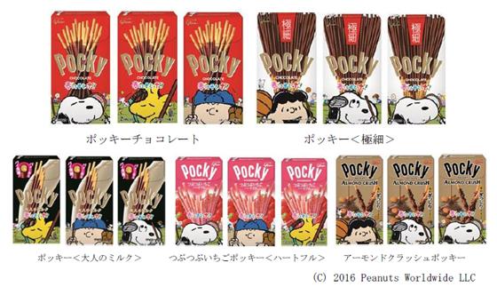 「ピーナッツキャラクター」が登場する18種類のデザインでラインナップ