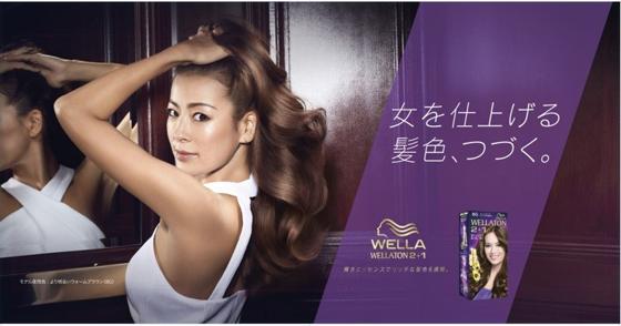 「WELLATON 2+1 田波涼子 髪色で女を仕上げよう。」篇