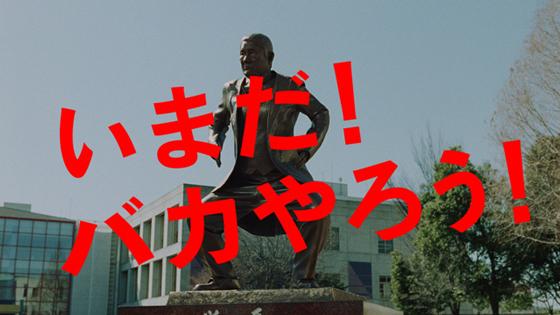 カップヌードル新CM「OBAKA's大学に春が来た! 篇」