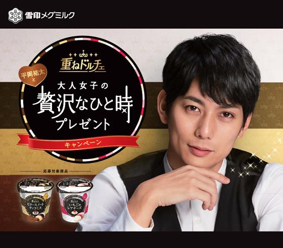 「重ねドルチェキャンペーン」キャラクターに平岡祐太さんを起用