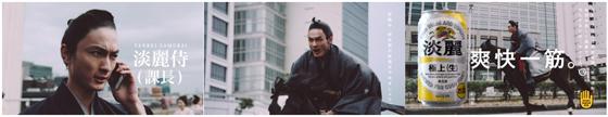 高良健吾さんが「淡麗 極上 生」CMキャラクターに2