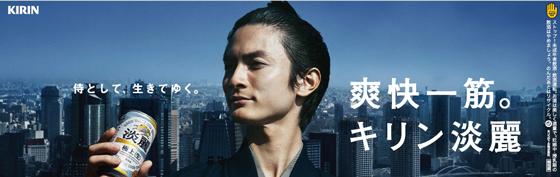 高良健吾さんが「淡麗 極上 生」CMキャラクターに1