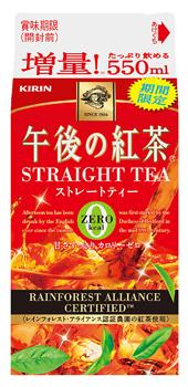 午後の紅茶 ストレートティー 増量パック