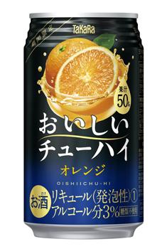 20160405takaraorange - 宝酒造/期間限定「おいしいチューハイ オレンジ」