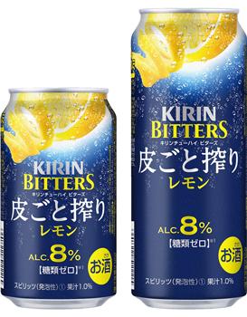 ビターズ 皮ごと搾りレモン