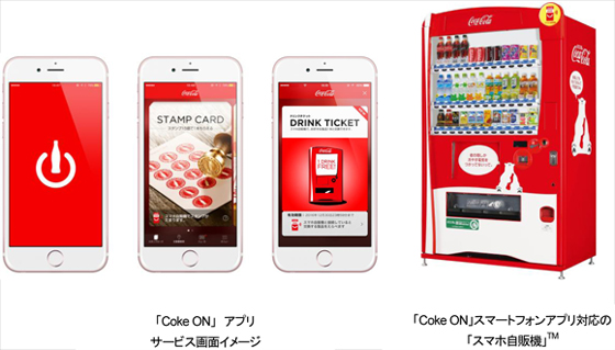 「Coke ON」アプリイメージ、アプリに対応したコカ・コーラ自動販売機