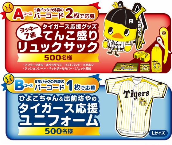 ひよこちゃん×阪神タイガースのコラボキャンペーン