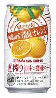 タカラCANチューハイ 直搾り 日本の農園から 和歌山産清見オレンジ