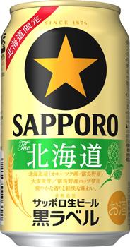 生ビール黒ラベルThe北海道