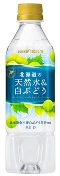 ポッカ/フレーバーウォーター「北海道の天然水&白ぶどう」