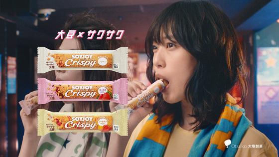 戸田恵梨香さんを起用した「SOYJOY クリスピー」の新CM2