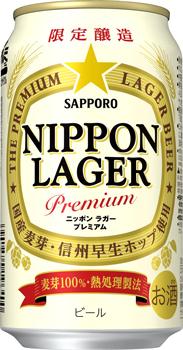 20160415sapporok - サッポロ/サークルKサンクス限定「NIPPON LAGER Premium」