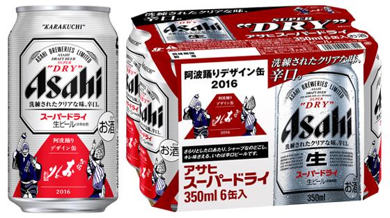 スーパードライ「阿波踊りデザイン缶2016」