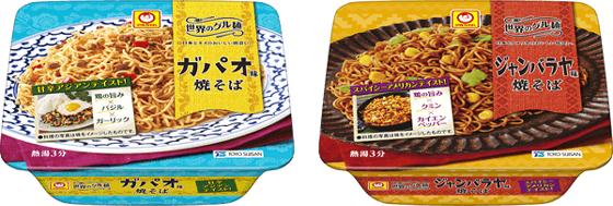 マルちゃん 世界のグル麺 ガパオ味焼そば・ジャンバラヤ味焼そば