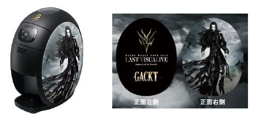 ネスカフェ ゴールドブレンド バリスタ GACKT モデル