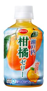 瀬戸内柑橘ゼリー