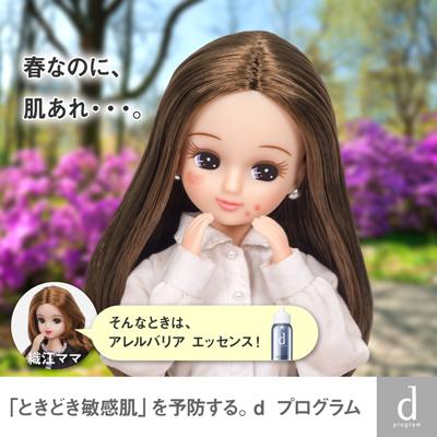 「dプログラム」のキャラクターに「リカちゃん」起用