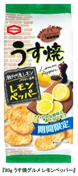 うす焼グルメ レモンペッパー