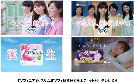 新川優愛さん起用「ソフィ エアfitスリム・超熟睡極上フィット」CM