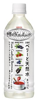 世界のKitchenから 5種のベリーと天然水