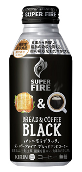 キリン/パンに合う機能性表示食品「スーパーファイア ブレッドアンドコーヒー」
