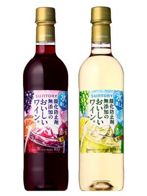 氷と楽しむ 酸化防止剤無添加のおいしいワイン。