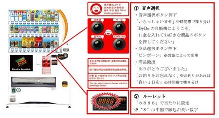 インバウンド対応自動販売機を導入