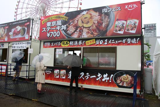 お台場の「肉フェス TOKYO 2016 春」に出店1