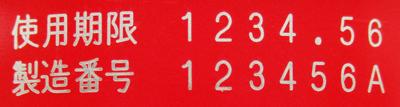 製造番号の末尾に「A」の記号を記載