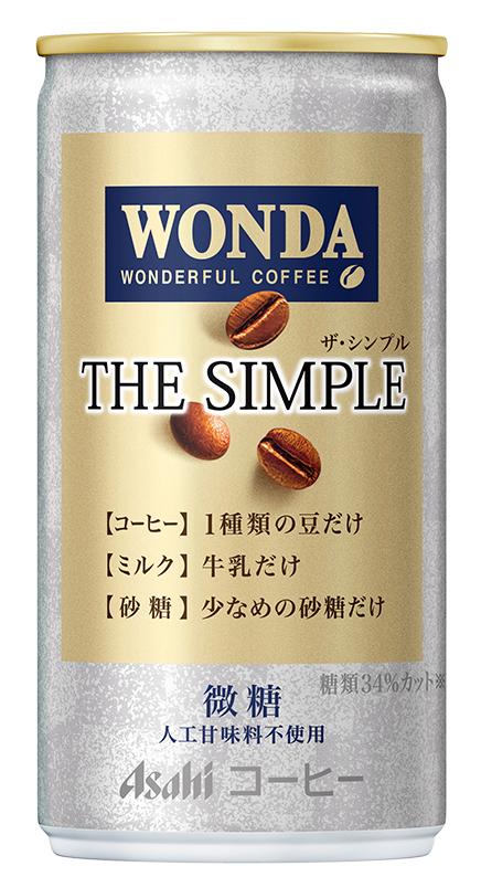 アサヒ飲料/微糖缶コーヒー「ワンダ ザ・シンプル」新発売