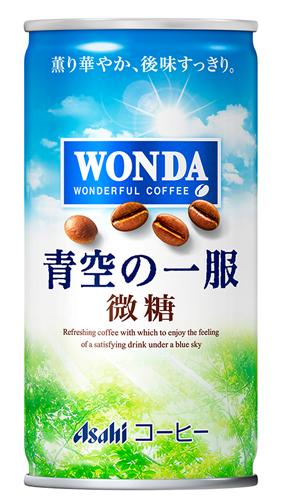 アサヒ飲料/「ワンダ 青空の一服 微糖」新発売、希望小売価格は税抜111円
