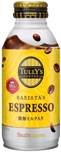 TULLY'S COFFEE/微糖ミルク入りバリスタズ エスプレッソ発売