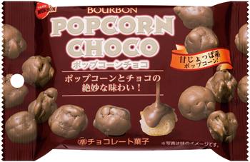 ブルボン/甘じょっぱ系チョコスナック「ポップコーンチョコ」