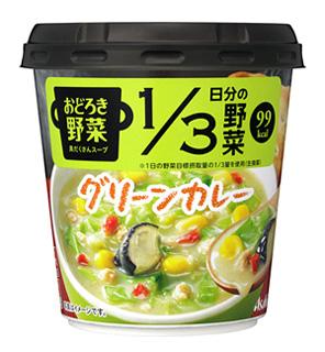 おどろき野菜 具だくさんスープ グリーンカレー