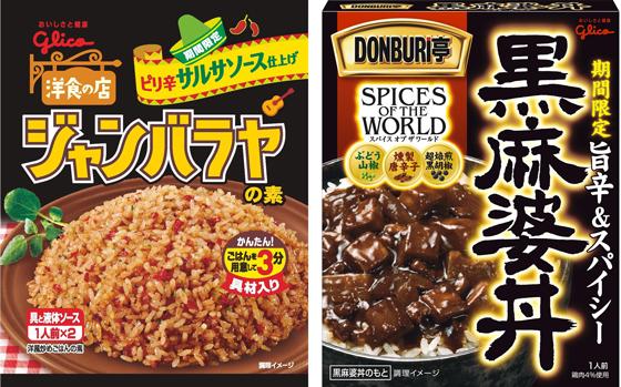 グリコ/「ジャンバラヤの素」、「DONBURI亭 黒麻婆丼」発売