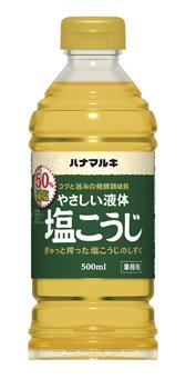 ハナマルキ/塩分50%カットした業務用「やさしい液体塩こうじ」