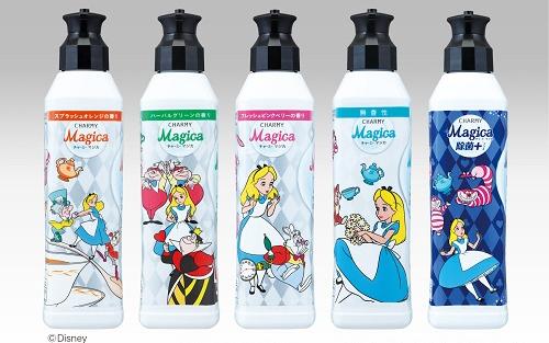 「Magica」アリス限定デザインボトル