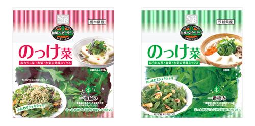 S&B/「和風ベビーリーフ のっけ菜」リフレッシュ発売