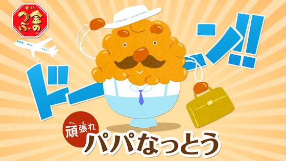 納豆の新キャラクター「パパなっとう」