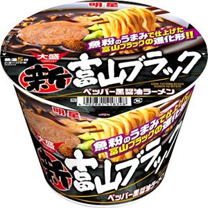 20160510myojoblack - 明星食品/富山ブラックラーメンのおいしさを再現した大盛カップめん