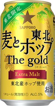 麦と東北ホップ The gold