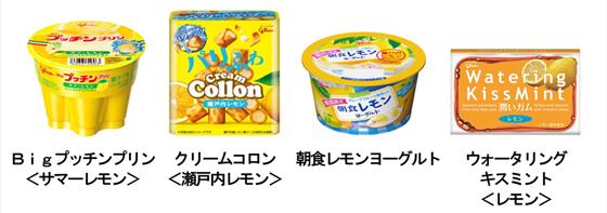 レモンを使用した新製品