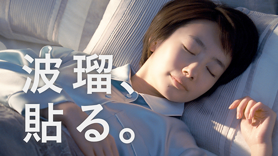 波瑠さん起用「のびのびサロンシップ」新CM1