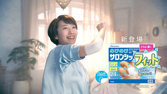 波瑠さん起用「のびのびサロンシップ」新CM2